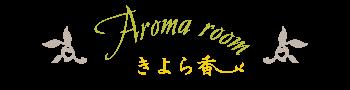 名古屋市中川区のアロマ教室・アロマ制作ならAroma room きよら香